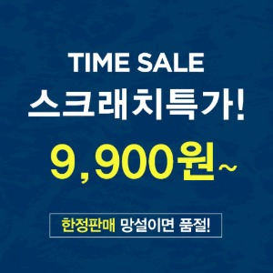 Time Sale [ 스크래치 ] 오전 11시 재입고